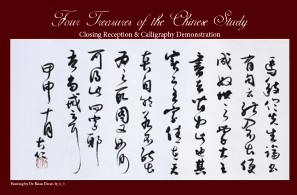 Four Treasures of the Chinese Study Closing Reception